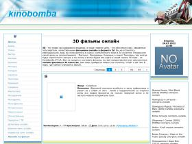 kinobomba.at.ua