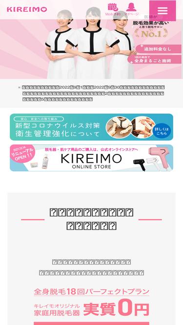 Kireimo jp Analytics - Market Share Stats & Traffic Ranking
