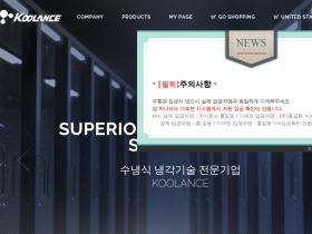 koolance.co.kr