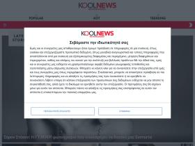 koolnews.gr