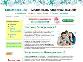 kuban.bioice.ru