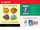 labirint-press.ru