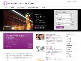 languageinternational.jp