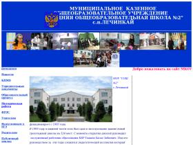 lechinschool2.narod.ru