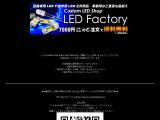 led-factory.jp