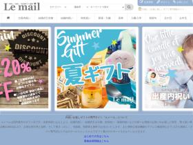 lemail.jp