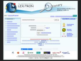 lexitron.nectec.or.th