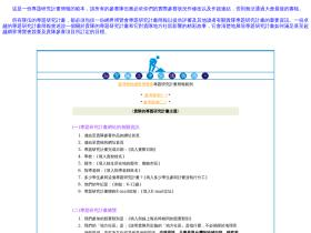 library.taiwanschoolnet.org