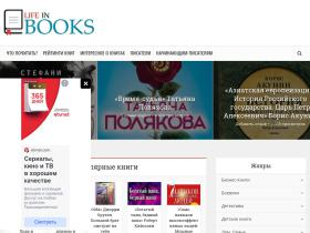 lifeinbooks.net
