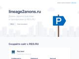 lineage2anons.ru
