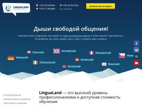 lingualand.by