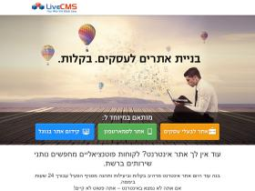 livecms.co.il