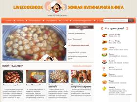 livecookbook.ru