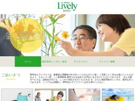 lively-f.co.jp