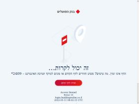 login.bankhapoalim.co.il
