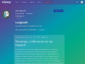 loriginalit.viewy.ru