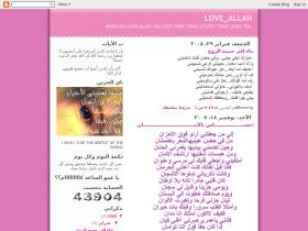 loveallah.blogspot.com