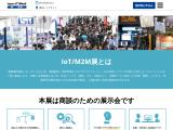 m2m-expo.jp