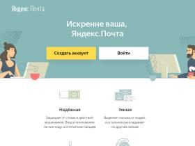 mail.yandex.by