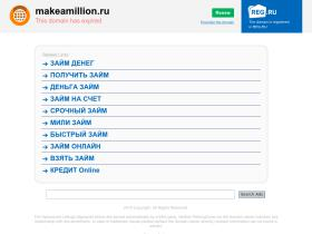 makeamillion.ru