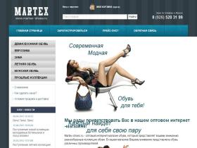 martex-shoes.ru