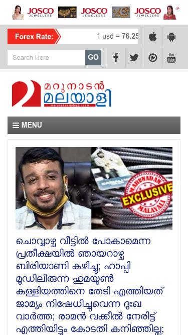 marunadan malayalee news online