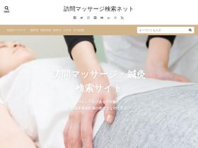 massage-houmon.net
