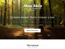 max-shop.by