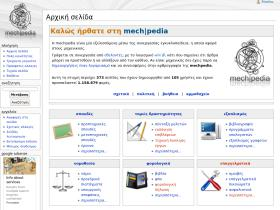 mechpedia.gr