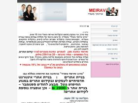 meirav-services.coi.co.il