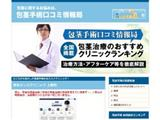 men-clinic.net