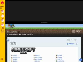 minecraft-zh.gamepedia.com