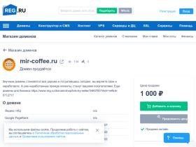 mir-coffee.ru