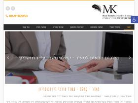 mk-law.co.il