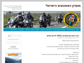 motorcycle.org.il