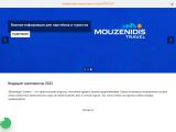 mouzenidis-travel.ru