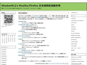 mozilla-ext-ja.way-nifty.com