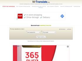 mrtranslate.ru