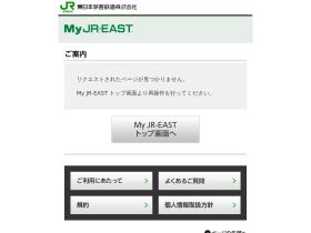 my.jreast.co.jp