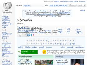 my.wikipedia.org