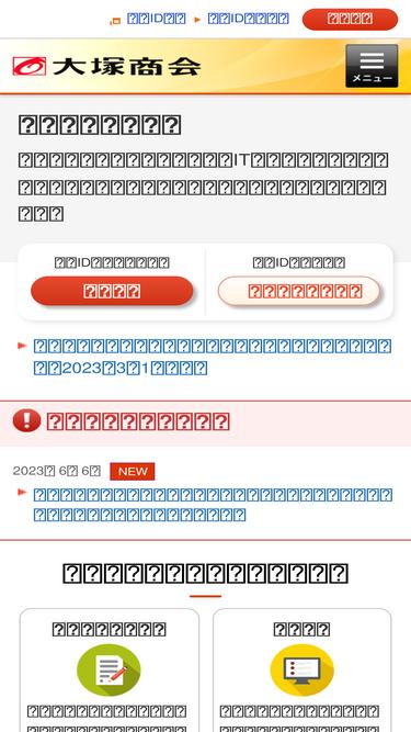 大塚 商会 お客様 マイ ページ