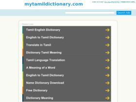 mytamildictionary.com