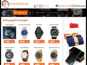 mywatches.ge