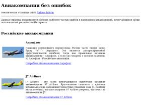 name.airlinesinfo.ru