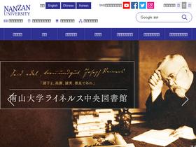 南山大学webclass
