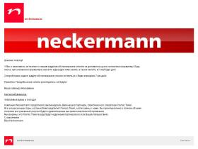 neckermann.ua