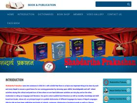 nepalipublisher.com
