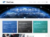 netcom.co.kr