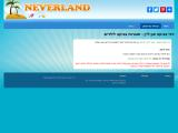 neverland.co.il