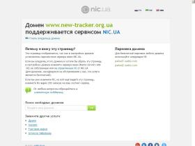 new-tracker.org.ua